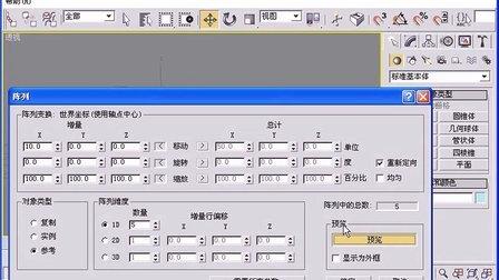 金鹰教程 (超清版) 3DsMax 9.0 35.阵列复制