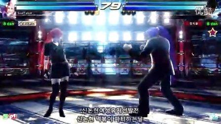 铁拳tt2  女人vs女人
