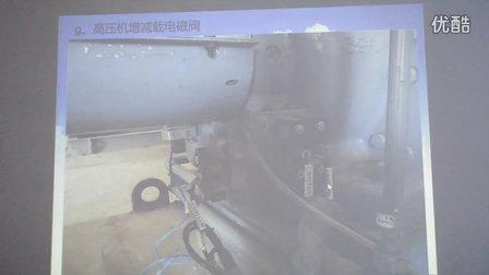 GEA螺杆压缩机培训七