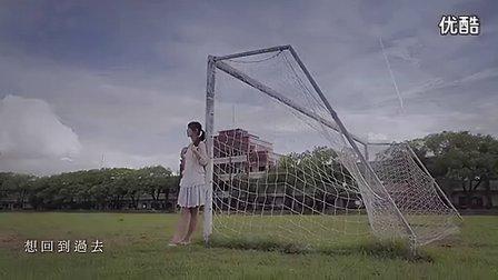 大学生原创MV《回到过去》 华侨大学九月天工作室出品 标清