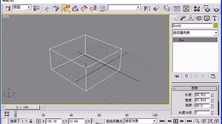 金鹰教程 (超清版) 3DsMax 9.0 43.捕捉操作