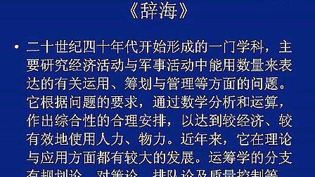 运筹学 汪方军[西安交大]-第01讲 全套原版QQ896730850 自学视频教程下载