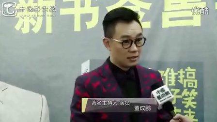 大鹏新书北京签售会 自曝《屌丝男士》第三季诸多男神加盟助阵