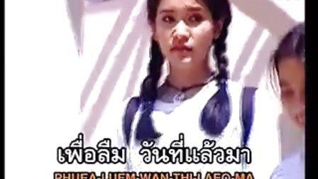 Sornram《从来不曾相爱过是吗》MV