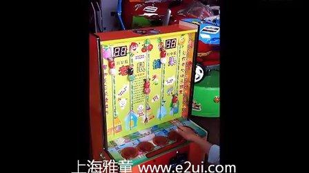 老鼠偷果 上海雅童推荐