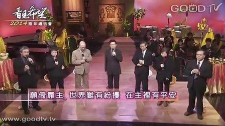 GOOD TV 2014 跨年禱告會 - 看見希望