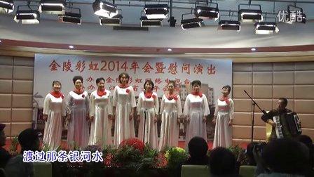 彩虹之声艺术团演出之四——女声小合唱《小白船》、《哩哩哩》