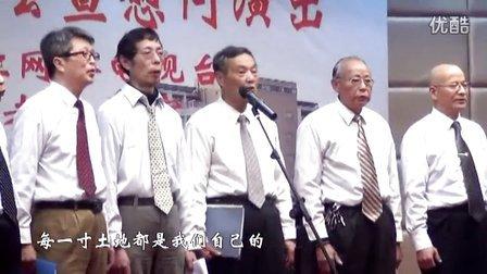 彩虹之声艺术团演出之八——男声小合唱《游击队之歌》、《送别》