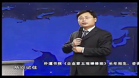 朱小明-员工职业化培训-第01集-人生三大风险_标清