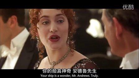【丽菲美酒课堂——电影教你葡萄酒15】《泰坦尼克号》 餐桌礼仪