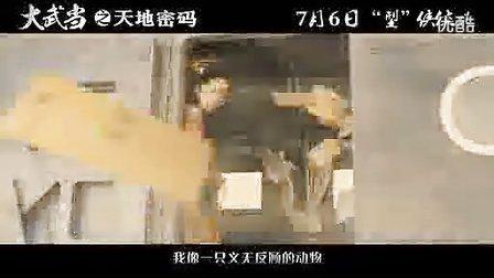 【MV首播】《大武当之天地密码》主题曲MV《爱情地图》杨幂诠释勇敢爱情三部曲