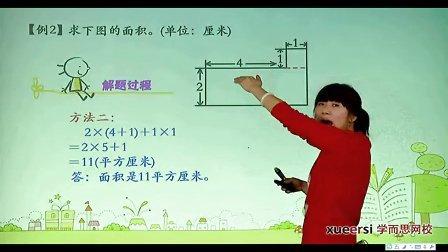 三年级巧算面积(上)