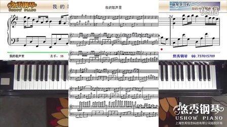 我的歌声里(曲婉婷)_零基础钢琴教学视频及五线谱_悠秀钢琴入门