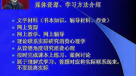 消费者行为学 24学时 韩玲梅 [浙江大学] 全套原版QQ896730850 自学视频教程下载