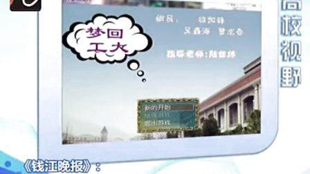 浙工大电视台《高校视野》
