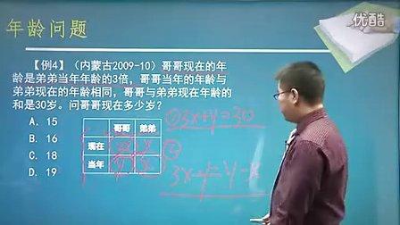 2012 公务员 名师模块 数量关系 数字运算20