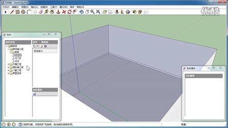 Sketchup 工程量计算插件