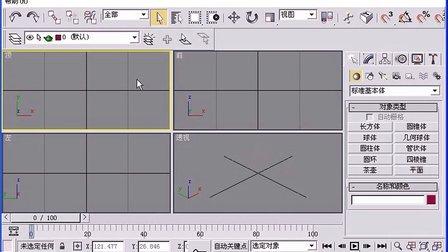 金鹰教程 (超清版) 3DsMax 9.0 47.总结