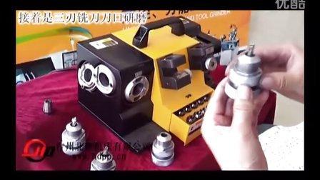 ZX13钻头铣刀研磨机,铣刀钻头研磨视频