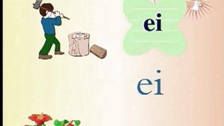 拼音学习13(流畅)