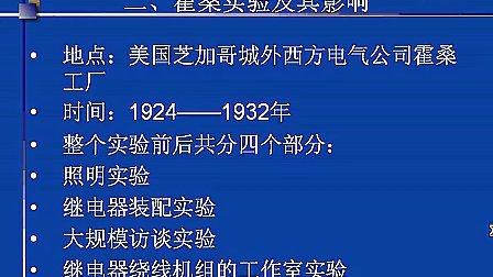 组织行为学 樊秀峰[西安交大] 01  全套原版QQ896730850 自学视频教程下载