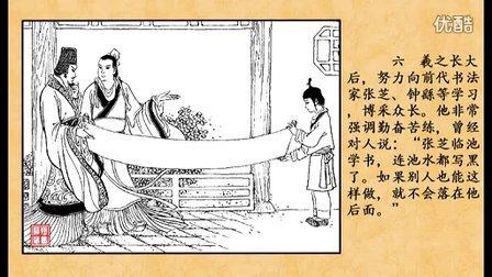入木三分(连环画-成语故事)