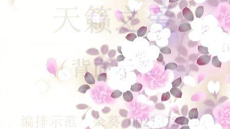 2012年春季成品舞示范专辑-天籁之爱