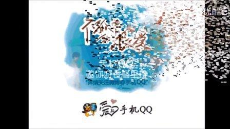 我爱手机QQ