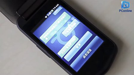 中文Siri!金立GN777智能语音王视频______浪漫智能语音王  1904548674