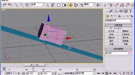 金鹰教程 (超清版) 3DsMax 9.0 32.拾取坐标