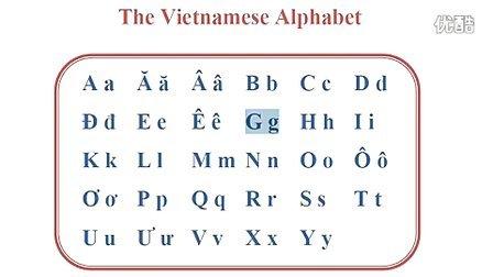 越南语字母发音