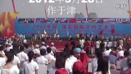 笑夕阳2012年保定国际空竹节开幕式拾遗  【通明摄影编辑制作】