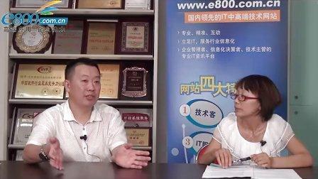 E800:恩信科技CEO刘有涛谈云计算ERP的发展与应用