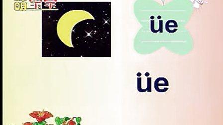 拼音学习15(流畅)