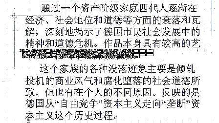 外国文学(2) 潘一禾 第01-02-浙江大学 全套原版QQ896730850 自学视频教程下载