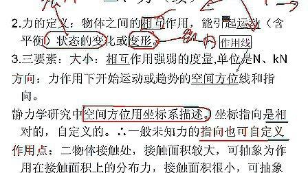 工程力学01 [上海交大] 全套原版QQ896730850 自学视频教程下载