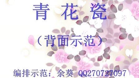2012年春季示范专辑—青花瓷.