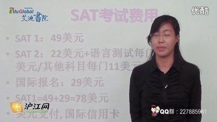 上海因学书院SAT专题讲座【SAT报名简介】