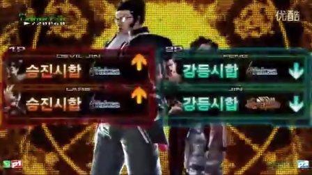 铁拳TT2  Knee vs Hao  5小时的激斗。