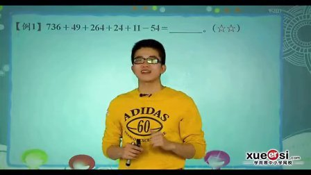 六级(上):速算与巧算之四则运算技巧提高
