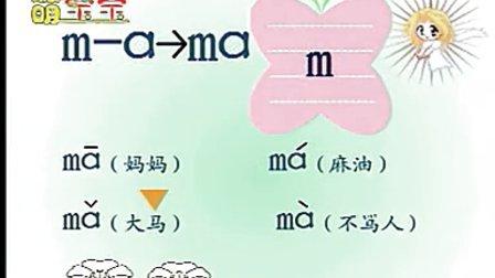 汉语拼音04(流畅)
