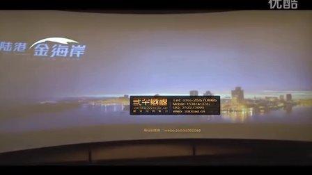 三千盛视项目西安陆港金海岸多通道环幕影音厅