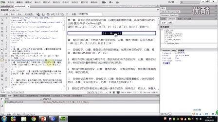 第25讲:借鉴英文晨兴 — 列表演示