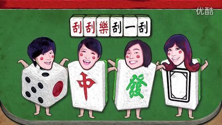 :::首播:::旺福Won Fu [旺旺叫 Won Won Shout] MV官方完整版