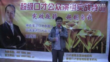 王堃阳演讲与口才培训视频A44|口才前线