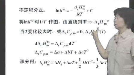 物理化学-天津大学5-3[www.aixueren.com]