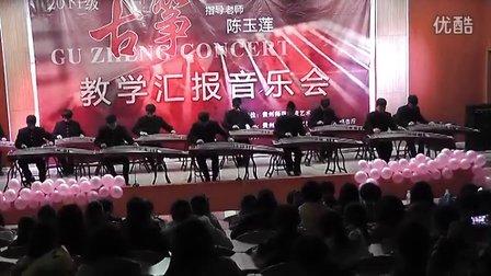 震惊!古筝史上大规模的男生齐奏《渔舟唱晚》—贵州师范学院