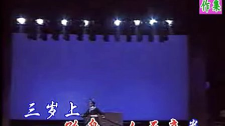 越剧-窦娥冤-没来由的王法-吕派九级伴奏