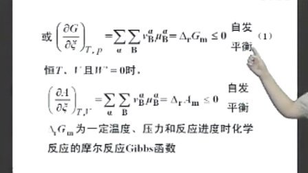 物理化学-天津大学5-1[www.aixueren.com]