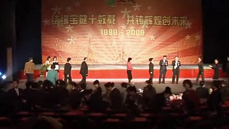 宝健2009年辽沈代理商10年见证会NO.4